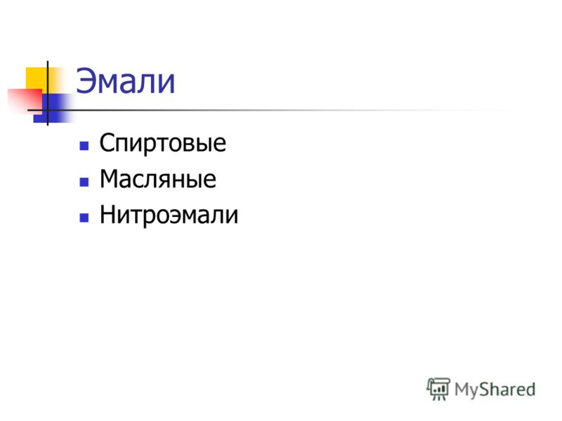 Эмали Спиртовые Масляные Нитроэмали