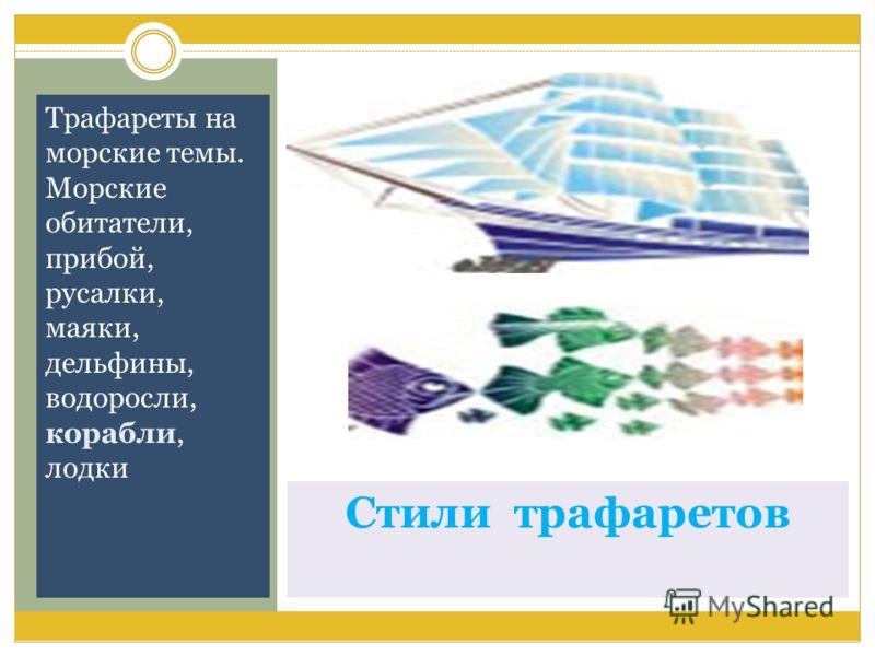 Стили трафаретов Трафареты на морские темы. Морские обитатели, прибой, русалки, маяки, дельфины, водоросли, корабли, лодки