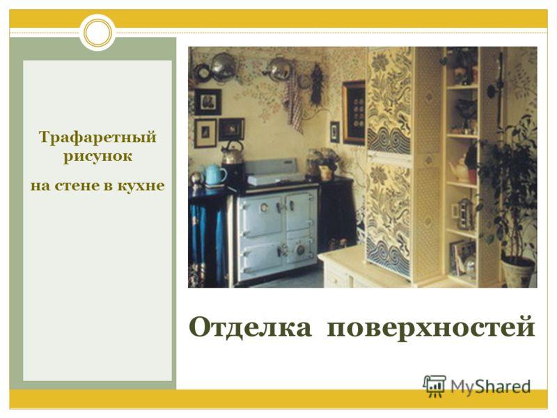 Отделка поверхностей Трафаретный рисунок на стене в кухне
