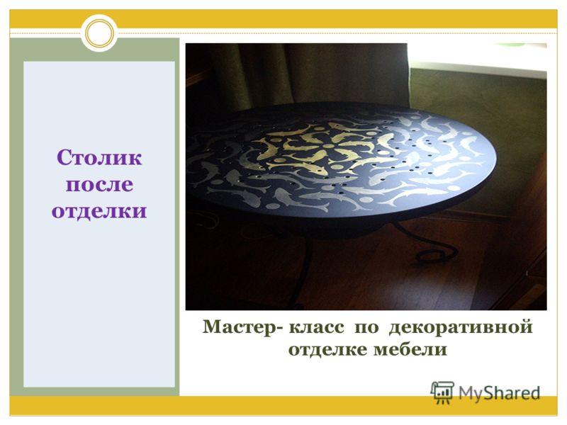 Мастер- класс по декоративной отделке мебели Столик после отделки