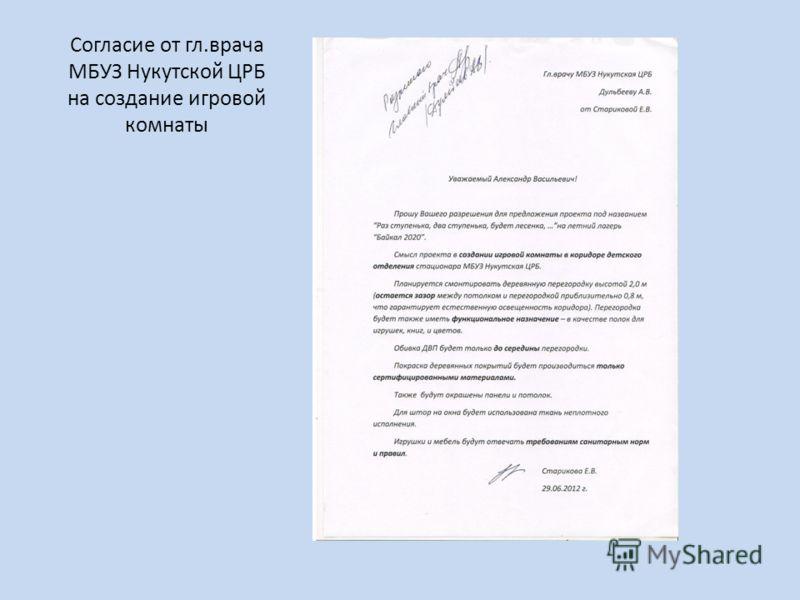 Согласие от гл.врача МБУЗ Нукутской ЦРБ на создание игровой комнаты