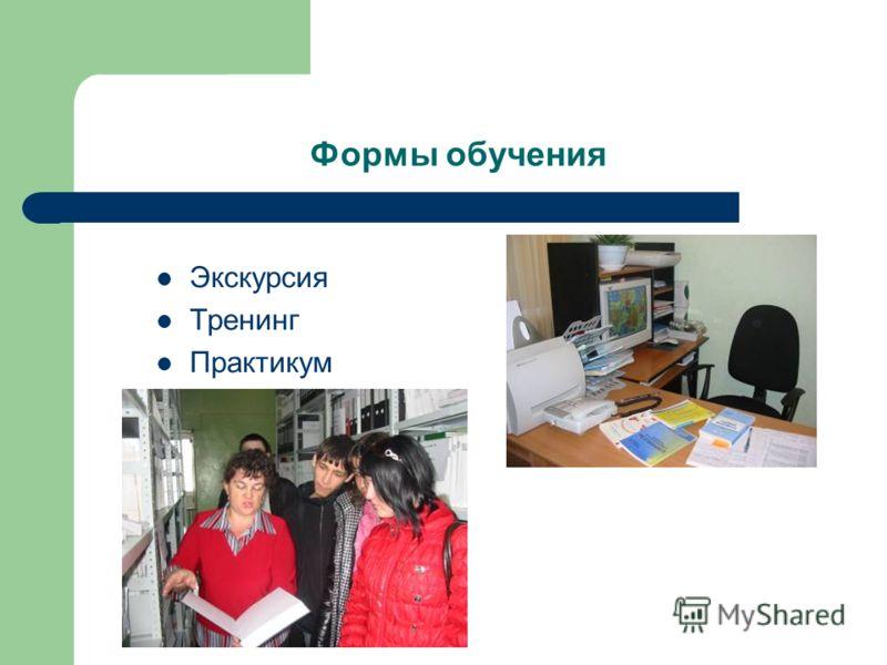 Формы обучения Экскурсия Тренинг Практикум