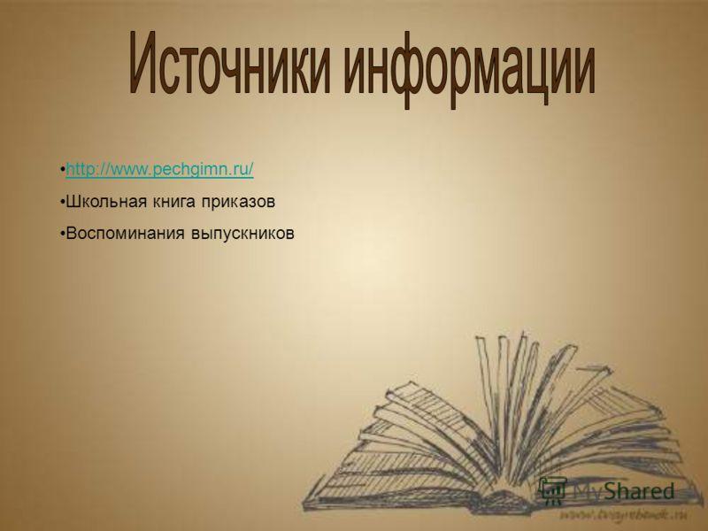 http://www.pechgimn.ru/ Школьная книга приказов Воспоминания выпускников