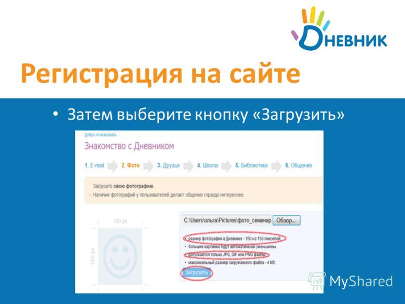 Регистрация на сайте Затем выберите кнопку «Загрузить»