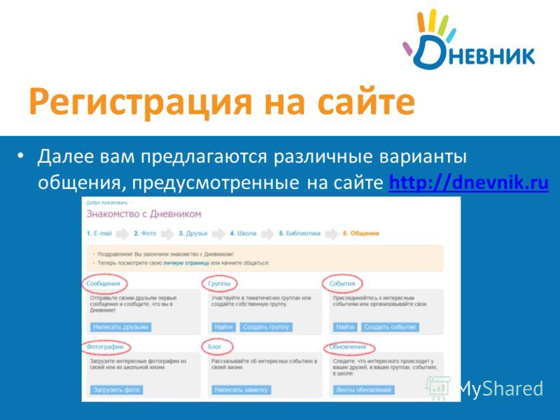 Регистрация на сайте Далее вам предлагаются различные варианты общения, предусмотренные на сайте http://dnevnik.ruhttp://dnevnik.ru