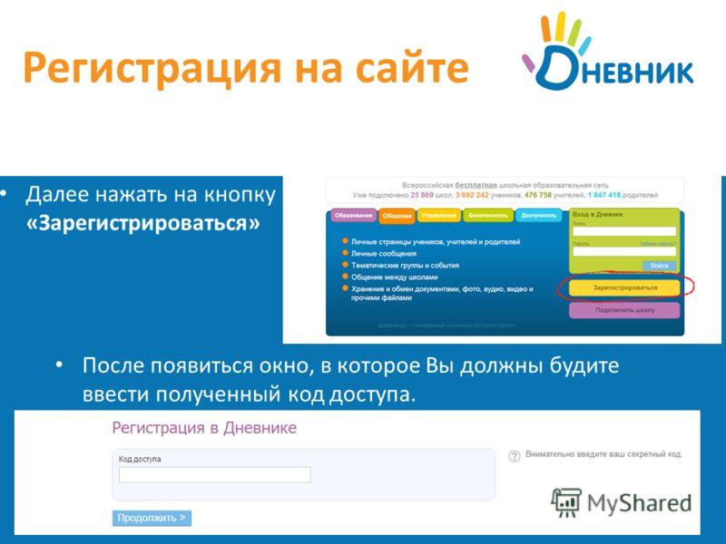 Регистрация на сайте Далее нажать на кнопку «Зарегистрироваться» После появиться окно, в которое Вы должны будите ввести полученный код доступа.