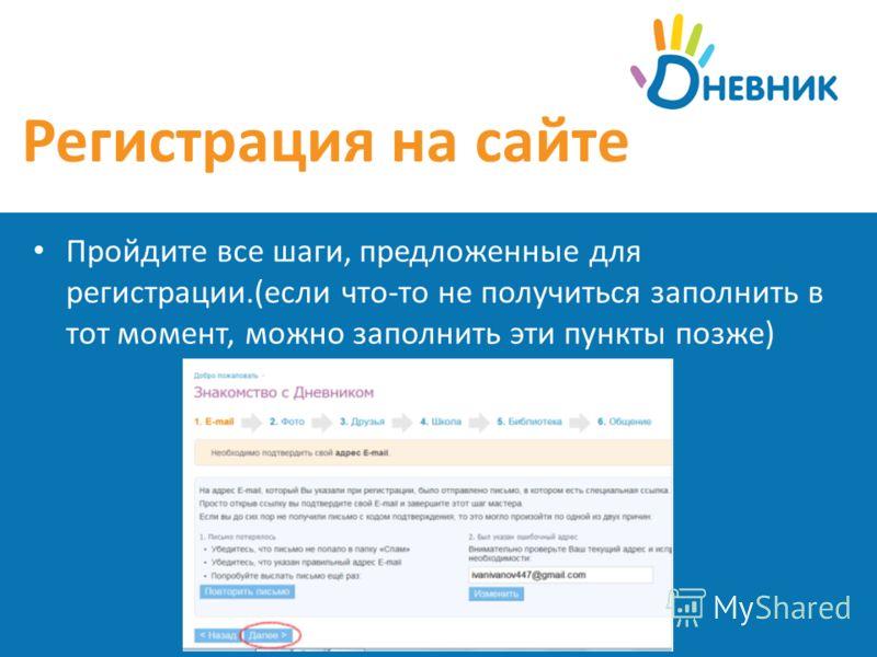 Регистрация на сайте Пройдите все шаги, предложенные для регистрации.(если что-то не получиться заполнить в тот момент, можно заполнить эти пункты позже)