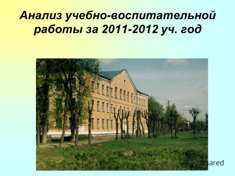 Анализ учебно-воспитательной работы за 2011-2012 уч. год