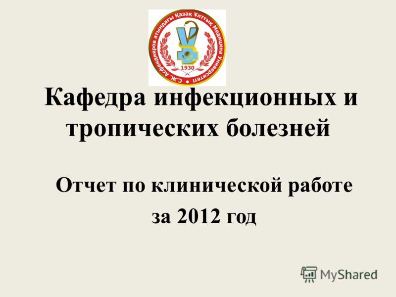 Кафедра инфекционных и тропических болезней Отчет по клинической работе за 2012 год