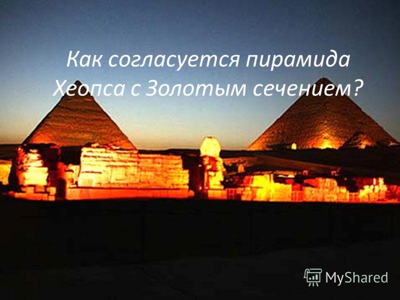 Как согласуется пирамида Хеопса с Золотым сечением?
