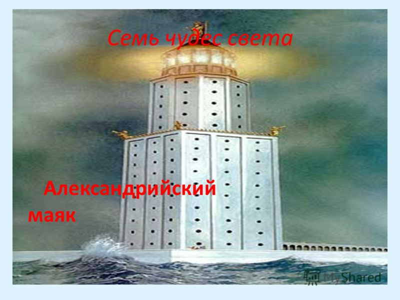 Cемь чудес света Александрийский маяк