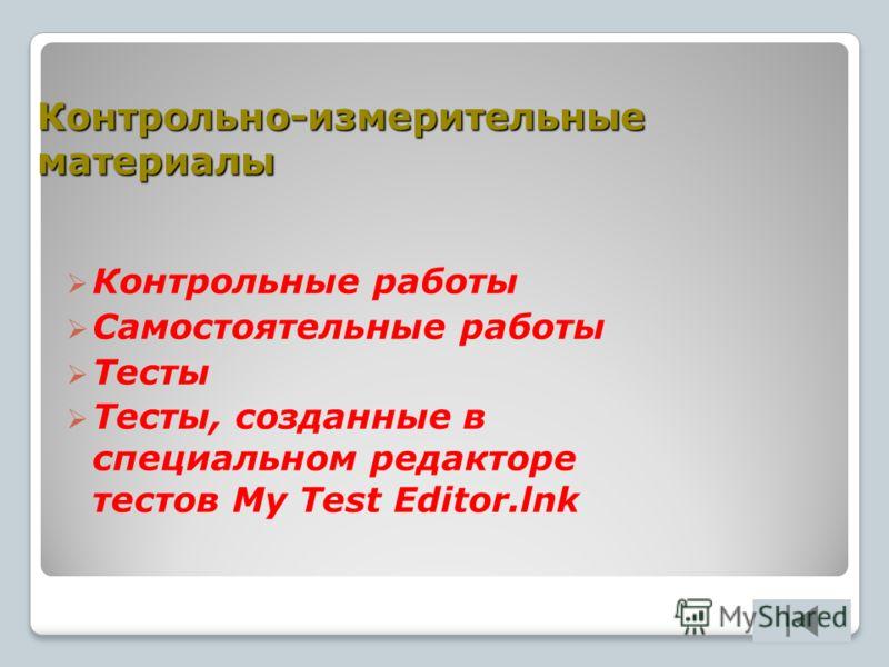 Контрольно-измерительные материалы Контрольные работы Самостоятельные работы Тесты Тесты, созданные в специальном редакторе тестов My Test Editor.lnk