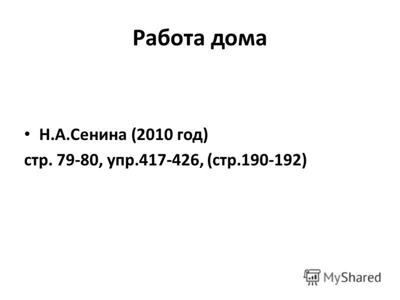 Работа дома Н.А.Сенина (2010 год) стр. 79-80, упр.417-426, (стр.190-192)