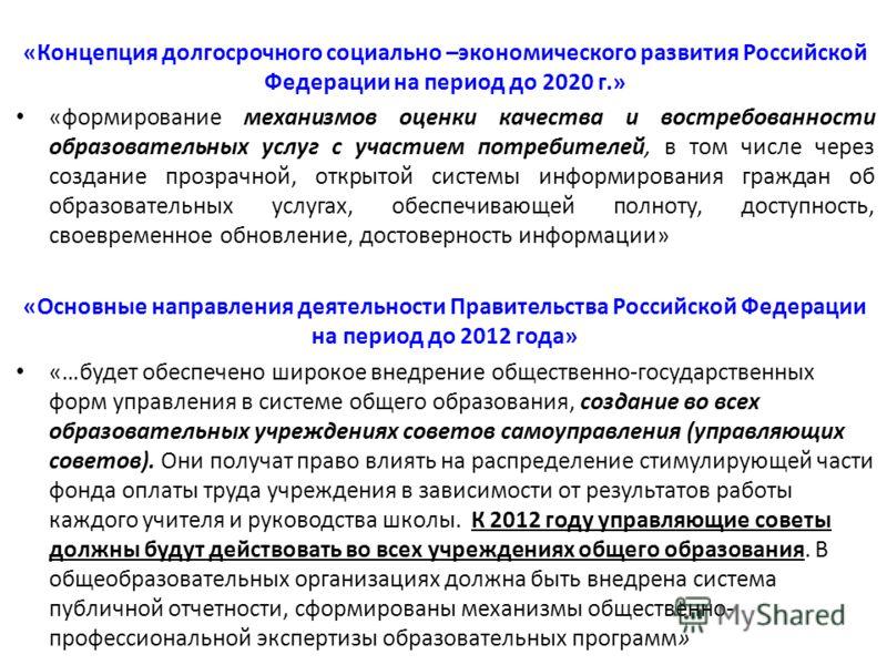 «Концепция долгосрочного социально –экономического развития Российской Федерации на период до 2020 г.» «формирование механизмов оценки качества и востребованности образовательных услуг с участием потребителей, в том числе через создание прозрачной, о