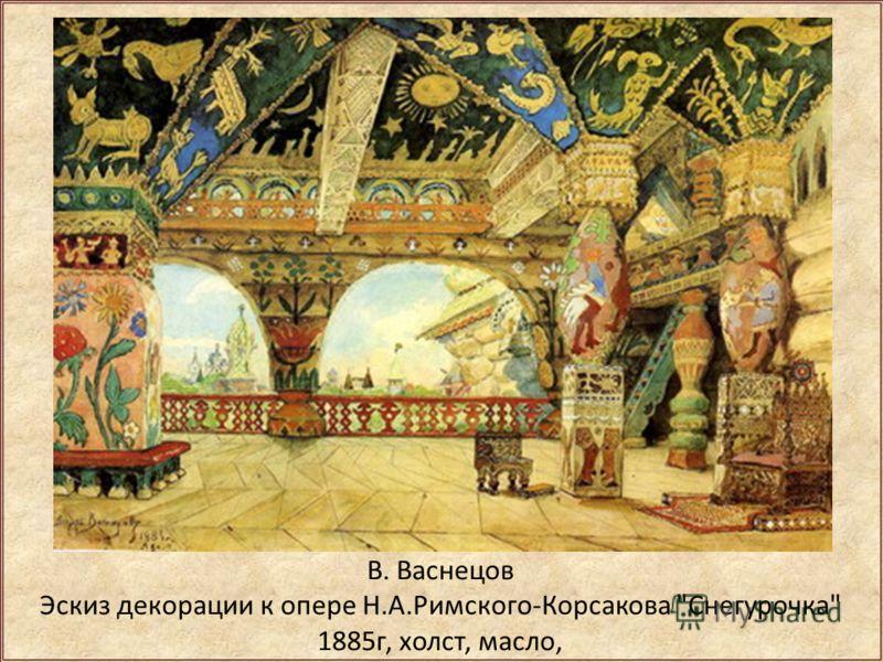 В. Васнецов Эскиз декорации к опере Н.А.Римского-Корсакова Снегурочка 1885г, холст, масло,