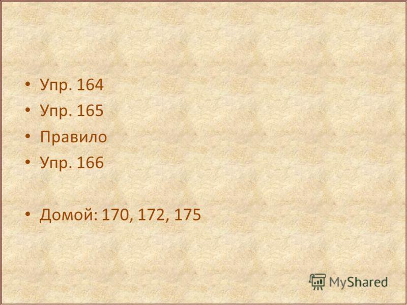 Упр. 164 Упр. 165 Правило Упр. 166 Домой: 170, 172, 175