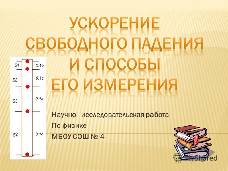 Научно - исследовательская работа По физике МБОУ СОШ 4