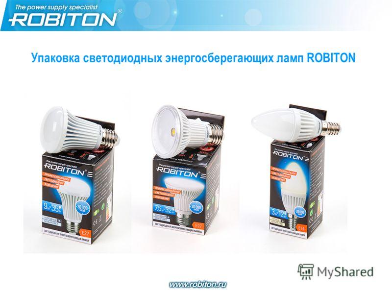 Упаковка светодиодных энергосберегающих ламп ROBITON