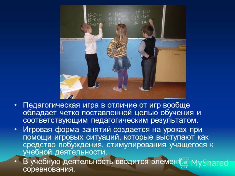 Педагогическая игра в отличие от игр вообще обладает четко поставленной целью обучения и соответствующим педагогическим результатом. Игровая форма занятий создается на уроках при помощи игровых ситуаций, которые выступают как средство побуждения, сти