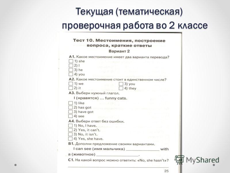 Текущая (тематическая) проверочная работа во 2 классе Текущая (тематическая) проверочная работа во 2 классе