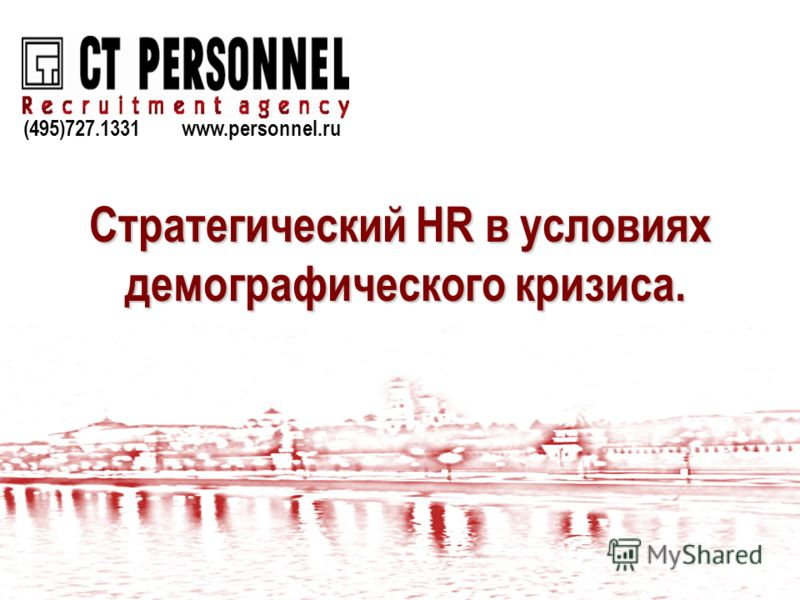 Стратегический HR в условиях демографического кризиса. (495)727.1331 www.personnel.ru