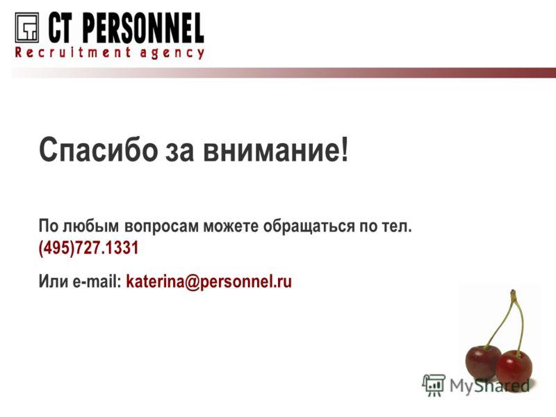 Спасибо за внимание! По любым вопросам можете обращаться по тел. (495)727.1331 Или e-mail: katerina@personnel.ru