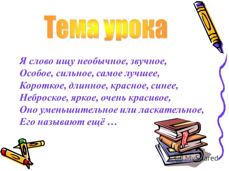 Романенко М. Н. Учитель начальных классов МОУ «СОШ 1» г. Тихвин 3 класс Русский язык