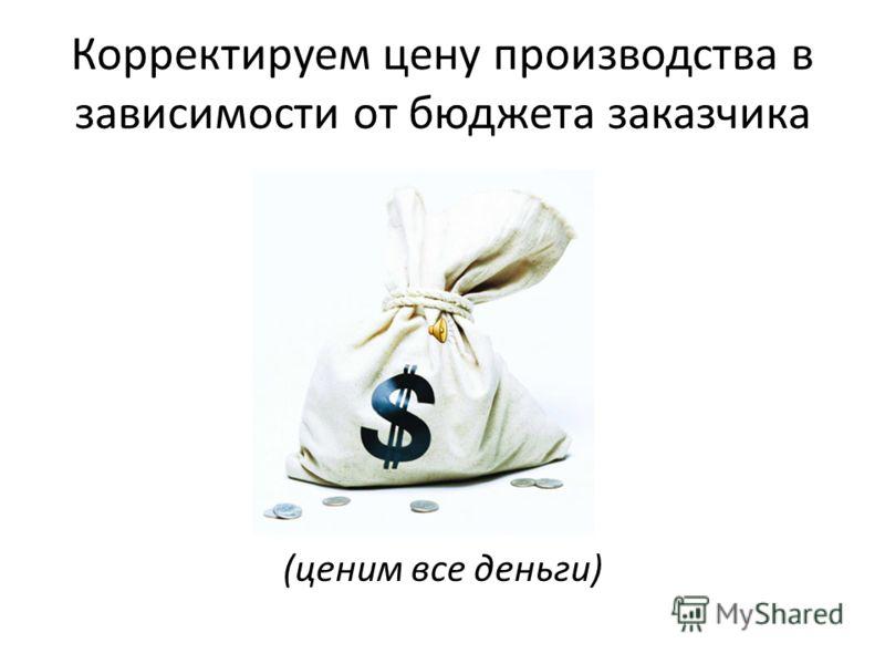 Мы работаем с коммерческими и государственными компаниями (говорим на разных языках…)