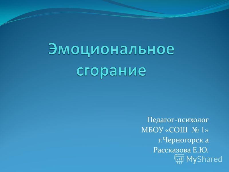 Педагог-психолог МБОУ «СОШ 1 » г.Черногорск а Рассказова Е.Ю.