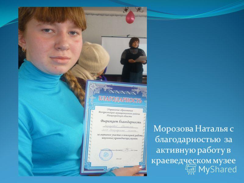 Морозова Наталья с благодарностью за активную работу в краеведческом музее