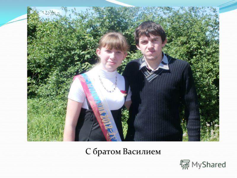 С братом Василием