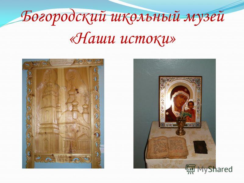 Богородский школьный музей «Наши истоки»