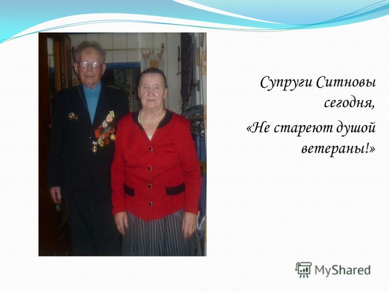 Супруги Ситновы сегодня, «Не стареют душой ветераны!»