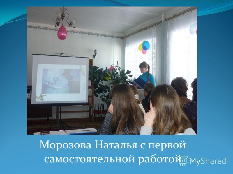 Морозова Наталья с первой самостоятельной работой