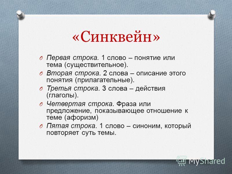 «Синквейн» O Первая строка. 1 слово – понятие или тема ( существительное ). O Вторая строка. 2 слова – описание этого понятия ( прилагательные ). O Третья строка. 3 слова – действия ( глаголы ). O Четвертая строка. Фраза или предложение, показывающее