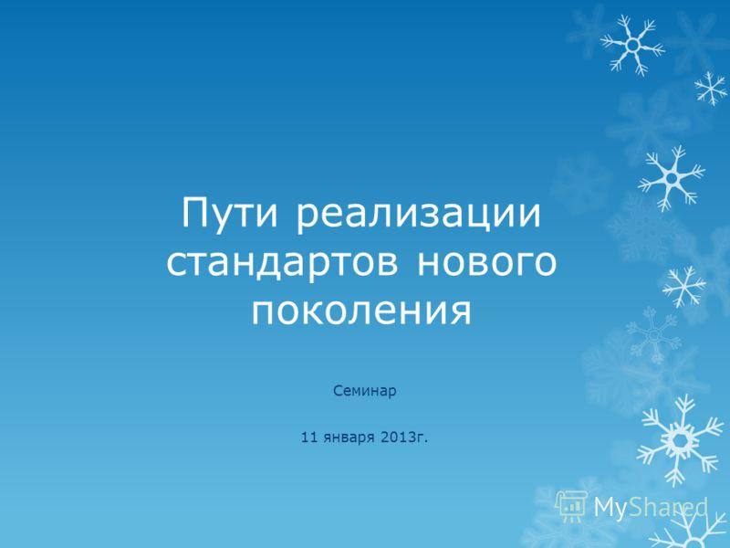 Пути реализации стандартов нового поколения Семинар 11 января 2013г.