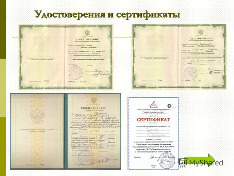 Удостоверения и сертификаты