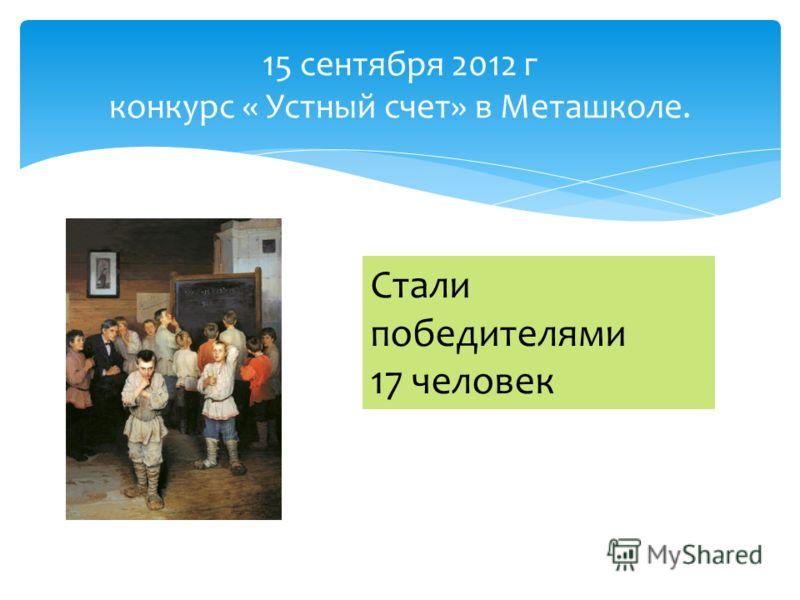 15 сентября 2012 г конкурс « Устный счет» в Меташколе. Стали победителями 17 человек