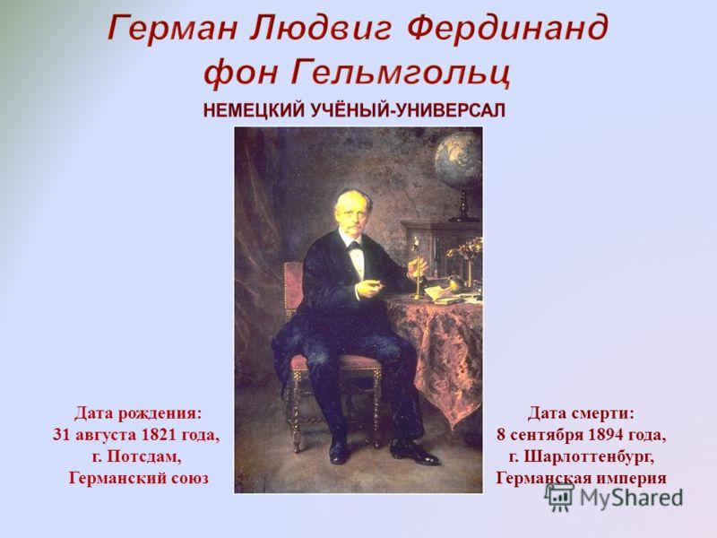 Дата рождения : 31 августа 1821 года, г. Потсдам, Германский союз Дата смерти : 8 сентября 1894 года, г. Шарлоттенбург, Германская империя