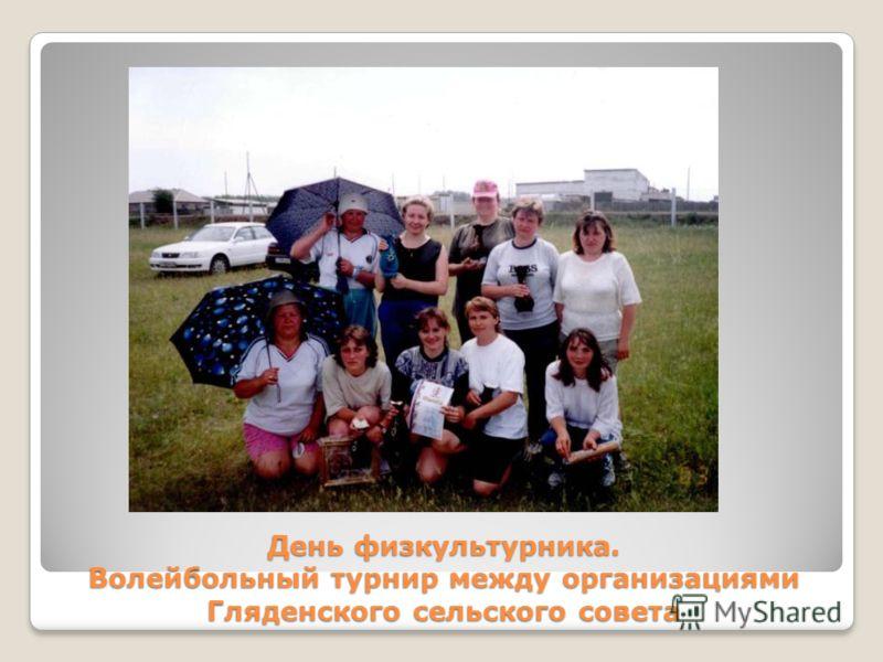 День физкультурника. Волейбольный турнир между организациями Гляденского сельского совета
