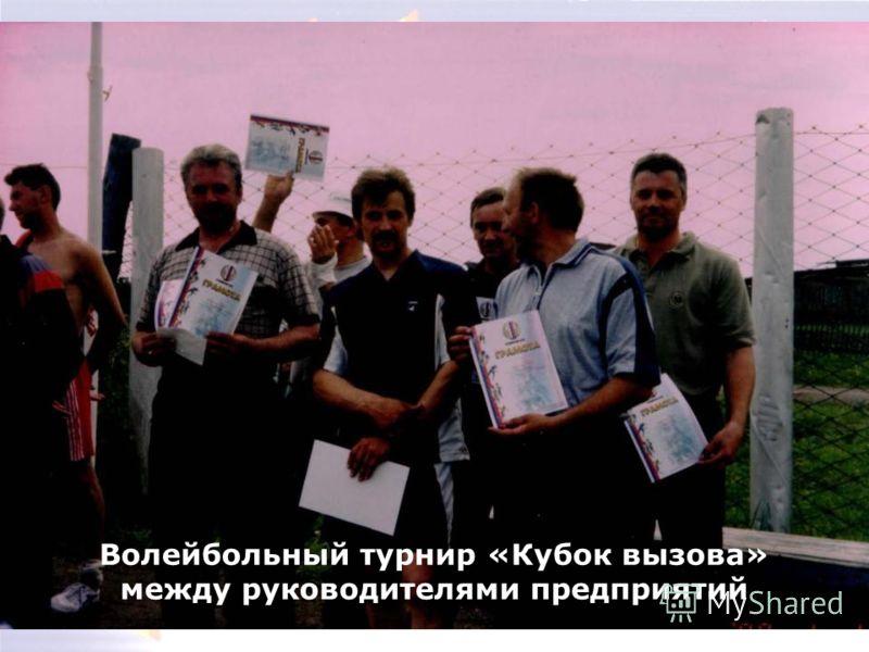 Волейбольный турнир «Кубок вызова» между руководителями предприятий