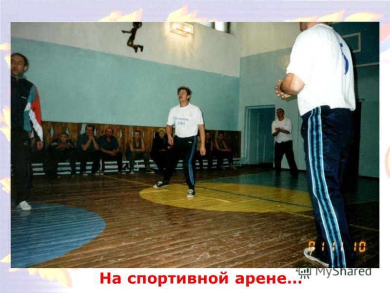 На спортивной арене…