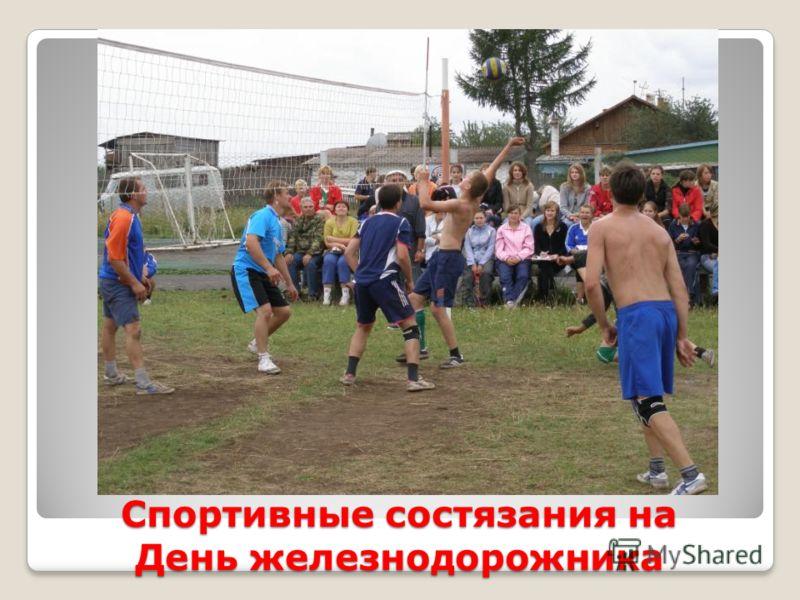Спортивные состязания на День железнодорожника