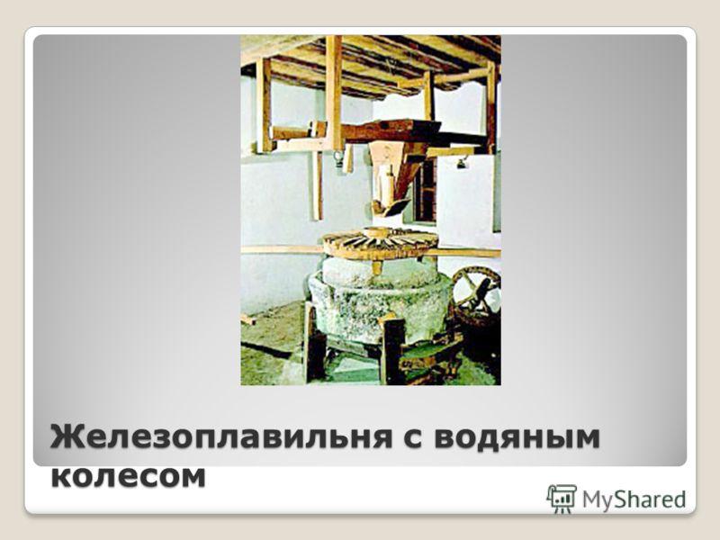 Железоплавильня с водяным колесом