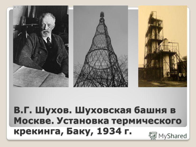 В.Г. Шухов. Шуховская башня в Москве. Установка термического крекинга, Баку, 1934 г.