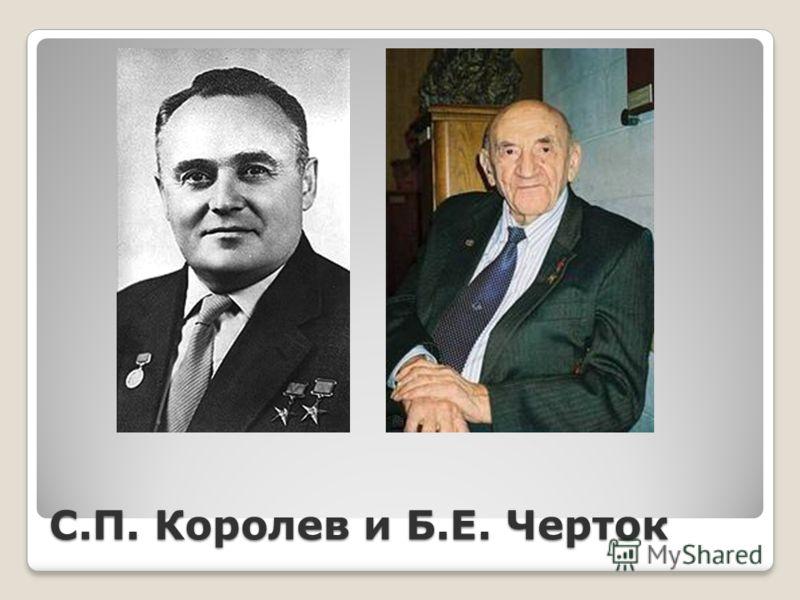 С.П. Королев и Б.Е. Черток