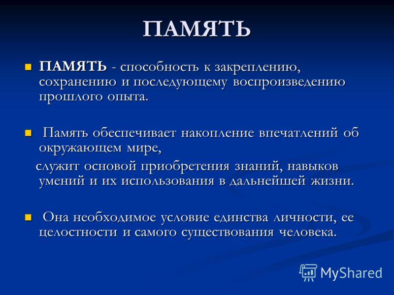 Эссе на тему память в психологии 1594