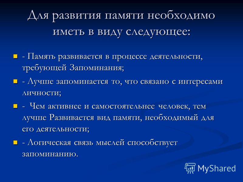 Презентация на тему ПАМЯТЬ ЕЕ ВИДЫ ОСНОВНЫЕ ПРОЦЕССЫ  3 Для