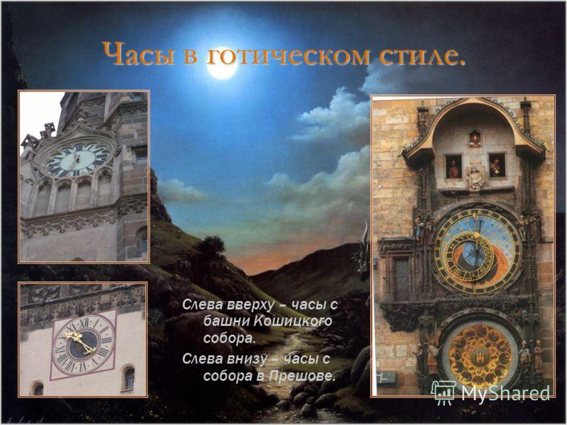 Часы в готическом стиле. Слева вверху – часы с башни Кошицкого собора. Слева внизу – часы с собора в Прешове.