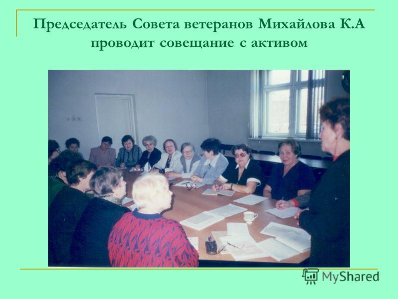 Председатель Совета ветеранов Михайлова К.А проводит совещание с активом